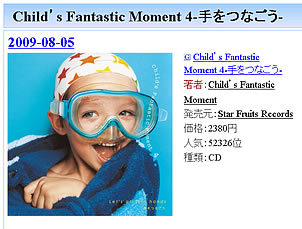 childs fantastic moment 4